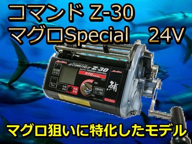 限界突破!25%OFF! ミヤマエ コマンド Z30マグロSPECIAL(24V) マグロ、紅アコウ ※現金特価!