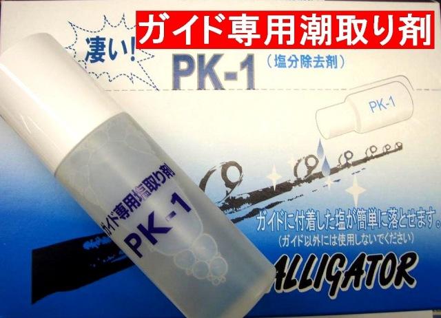 潮でガビガビになってしまったガイドを綺麗に!  ガイド専用塩取り剤 PK-1  アリゲーター