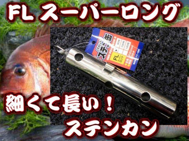 FLサイズのスーパーロング缶 FLスーパーロング 80/100/120/140/150号 定番の鉄火面コマセビシ!