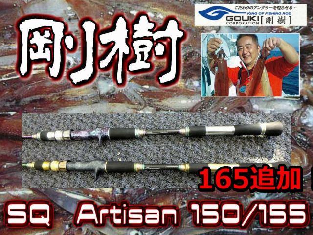 165追加! 剛樹 人気軽量イカ竿 SQ ARTISAN アルティザン  150/155/165 (送料無料)