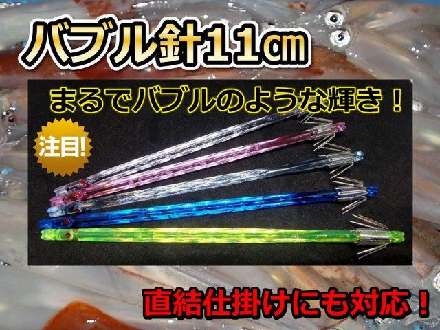 バブル針 11cm 直結対応環付き仕様  徳用5本パック  恐ろしい輝き!直結仕掛けも楽々  海の駅