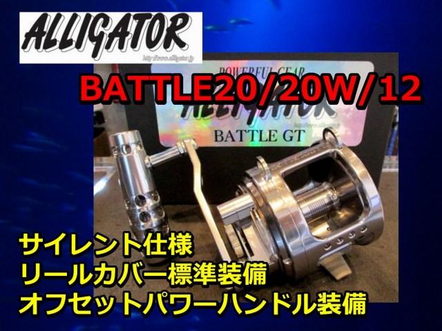 サイレント仕様、オフセットパワーハンドル標準装備! アリゲーター バトル20GT/20WGT/12GT  最強ライトタックル泳がせリール