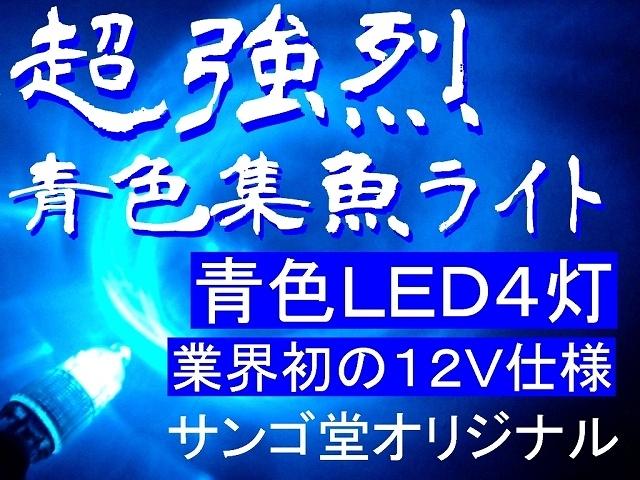 楽天、YAHOOでも1000本以上の販売実績!まるでストロボのような圧倒的光量!LSD4灯!超強烈ブルー集魚ライト  サンゴ堂オリジナル