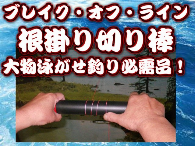 根掛り切り用 ブレイクオフライン(泳がせ釣り必需品)