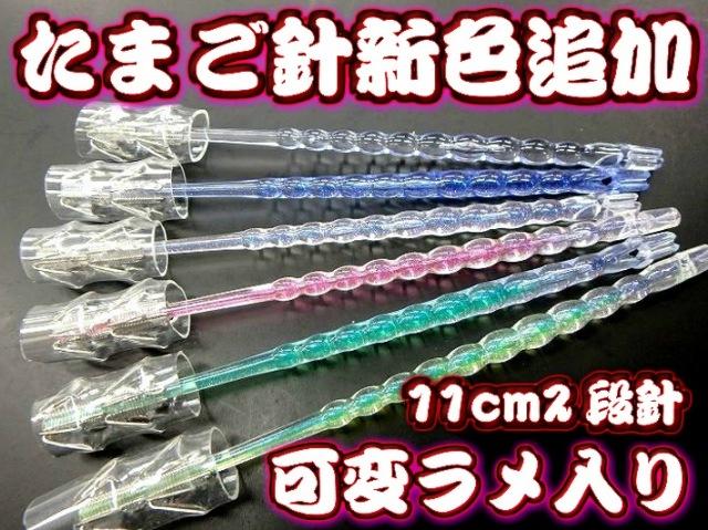 たまご針ラメ入り 11cm2段カンナ 徳用5本パック  大型ヤリイカ用 イカ釣りプラ角 ヤマシタ