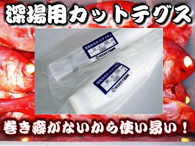 深場釣り用 カットテグス ハリス・幹糸用 徳用1000本入  ボビン巻きの糸より安い!真っ直ぐなので使いやすい!