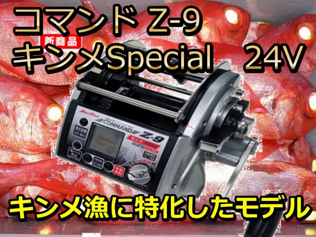 限界突破!25%OFF! CZ-9キンメSPECIAL(24V)  ※現金特価!