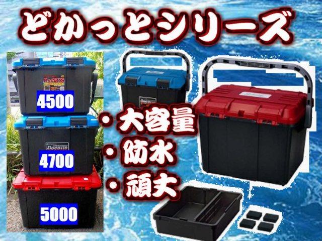 沖釣りデカBOX「ドカット」 防水性能はお墨付き! 5000/4700/4500 3サイズあります!