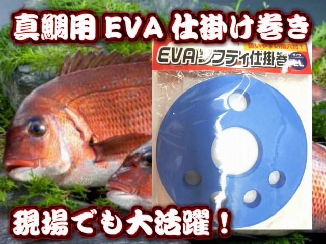 真鯛にお勧め! EVAソフティー仕掛け巻き LLサイズ(18cm)