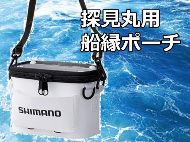 シマノ 電力丸用 船縁ポーチ ロッドキーパーにかけて電力丸を船縁にセット   BK-031M