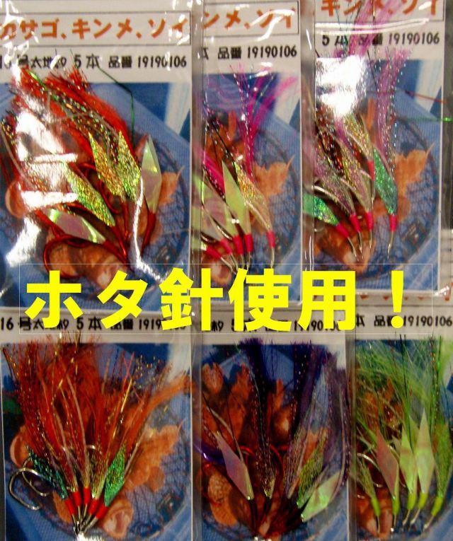 雑誌でもとりあげられた餌を付けなくても喰うフラッシャー針  赤ムツ・夜キンメ用 ホタ針16号 5本入 藤井商会
