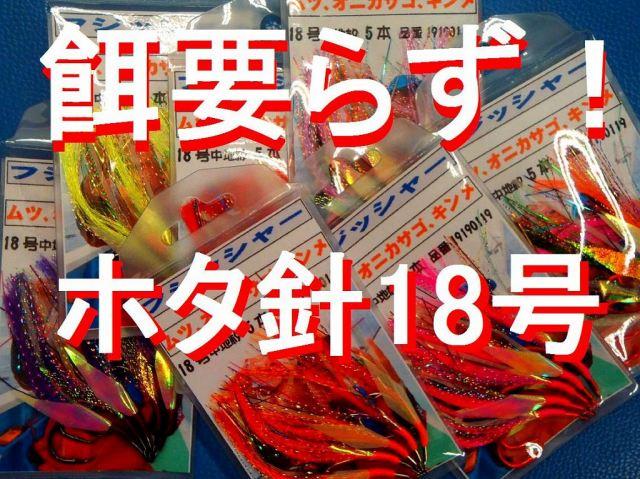 雑誌でもとりあげられた餌を付けなくても喰うフラッシャー針  赤ムツ・夜キンメ用 ホタ針18号 5本入 藤井商会