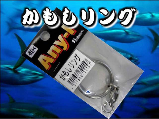 カモシリング  ヒラマサ・真鯛・キハダ    FUJIWARA