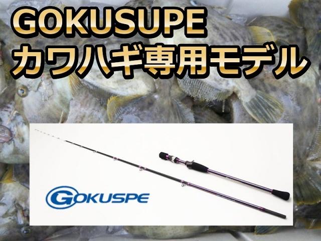 GOKUSUPE  Gokuevolution カワハギ 180H/180MH  ※代引き不可   ※大型 個別送料対応商品