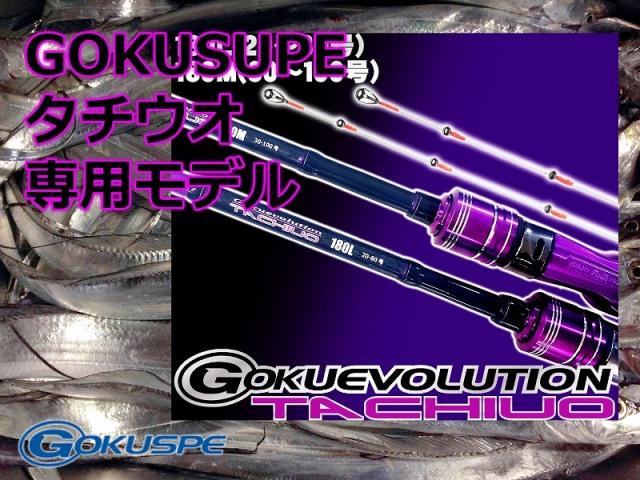 GOKUSUPE タチウオ 180L/180M   ※代引き不可   ※大型 個別送料対応商品