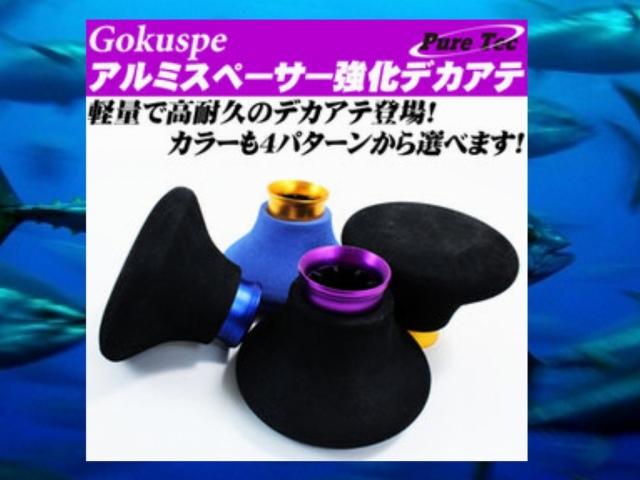 強化デカ当て~アルミスペーサー  Gokusupe  スタンディングファイト必需品!