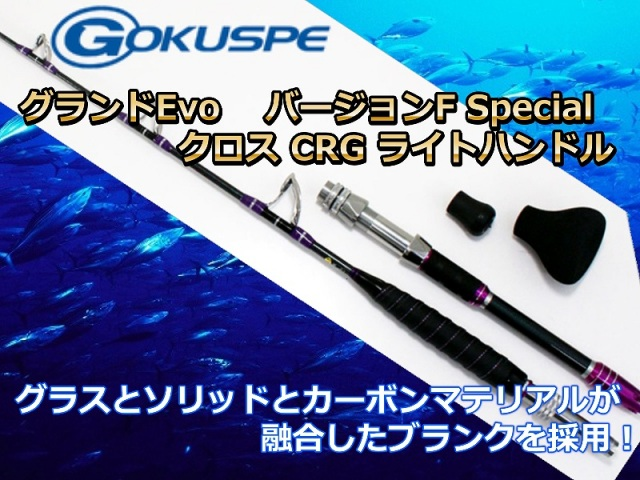 GOKUSUPE GrandEvo Version-F Special Cross CRG Light Handel  グラスとソリッドとカーボンマテリアルが融合したブランクを採用   ※代引き不可   ※大型 個別送料対応商品