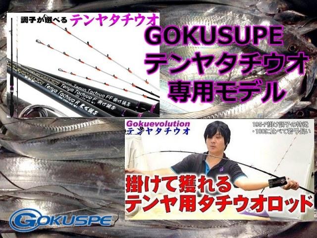 GOKUSUPE テンヤタチウオ    ※代引き不可   ※大型 個別送料対応商品