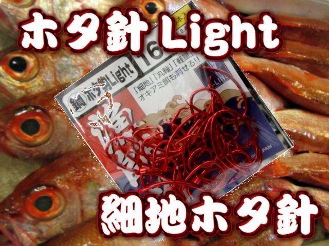 アカムツ針 ホタ針Light 赤針 Lパック徳用  天秤仕様  細地・丸軸・軽量ホタ針   KINRYU