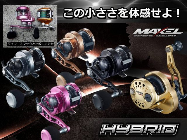 MAXEL HYBIRD HY-20C/20CL (ハイブリッド) スタードラッグモデルならではの小ささ!