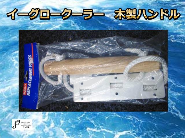 イーグロークーラー 木製ハンドル