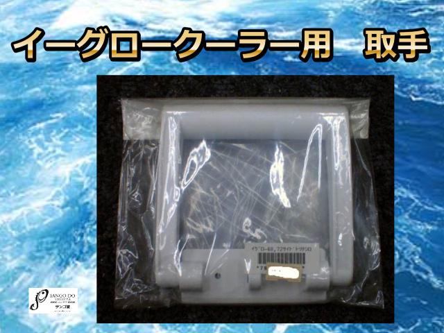 イーグロークーラー用 取手 (72~94QT用)