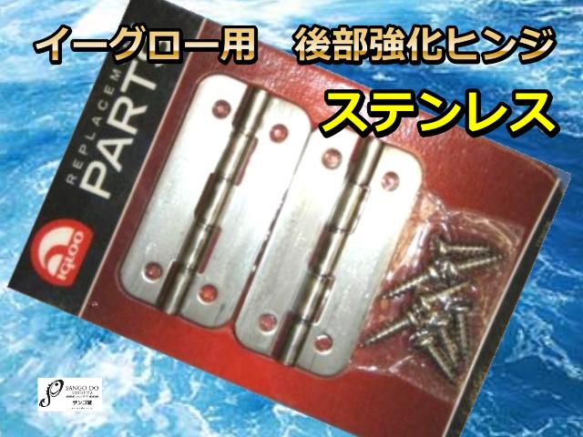 イーグロー用 後部強化ヒンジ(ステンレス) ※1個での販売も可