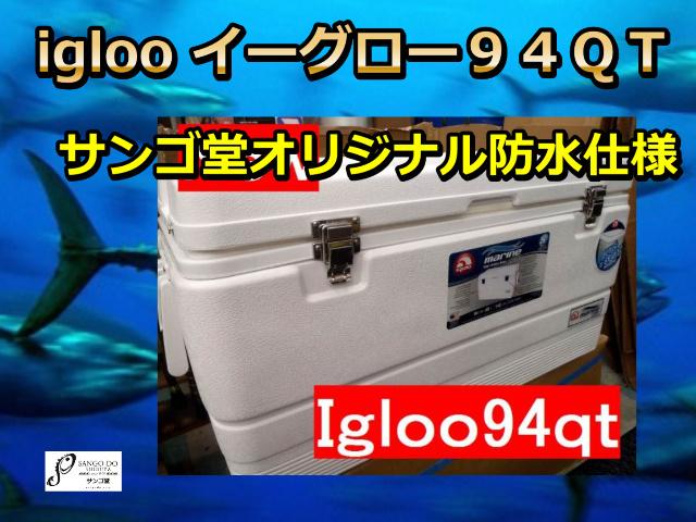 igloo イーグロー94QT(サンゴ堂オリジナル防水仕様) 防水加工済み!ウレタン注入により保冷力はトップクラス! 大物釣り定番クーラーです。 ※代引き不可