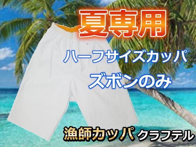 限定発売! 夏用漁師カッパ ハーフズボン(※下のみ)  M~4Lサイズ 完全防水! クラフテル
