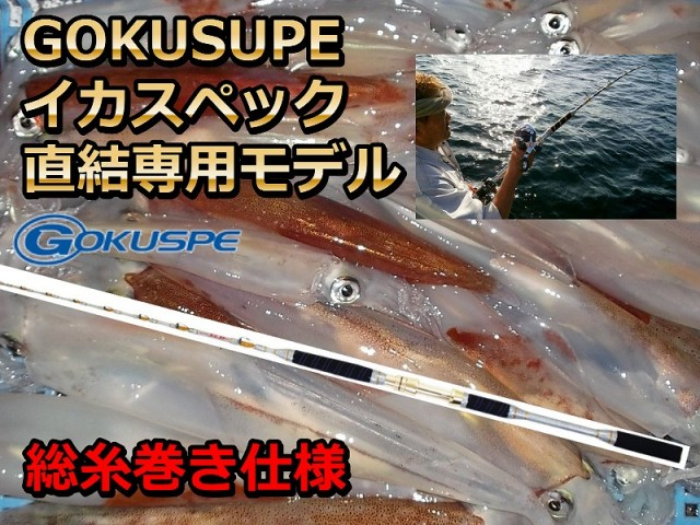 GOKUSUPE イカスペック直結SLB 軽量ムク総糸巻き仕様   ※代引き不可