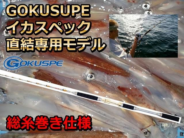 GOKUSUPE イカスペック直結SLB 軽量ムク総糸巻き仕様   ※代引き不可   ※大型 個別送料対応商品
