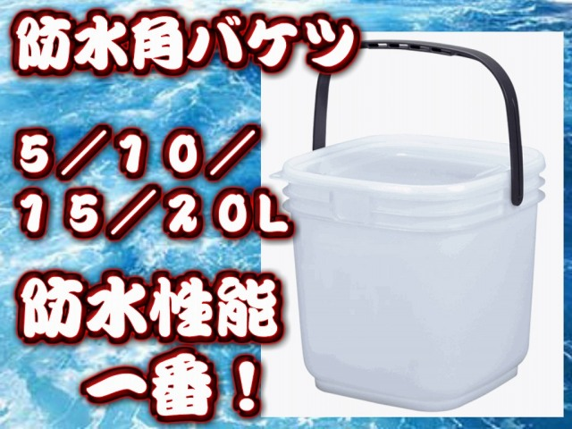 防水角バケツ 5~20L  安いのに防水性能は完璧レベル! キーパーやビシ、オモリなど入れるのに便利です!  ※代引き不可  ※中型 個別送料対応商品