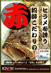 復刻!元祖ヒラメ針!しかも人気の赤! 金龍 角セイゴ  ヒラメ釣りで今一番売れている針です!