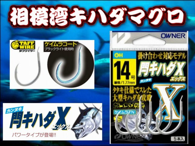 ケイムラコート  キハダ鮪用 「閂(カンヌキ) キハダX 13-16号 掛け合わせパワータイプ! 紫外線加工!  オーナー