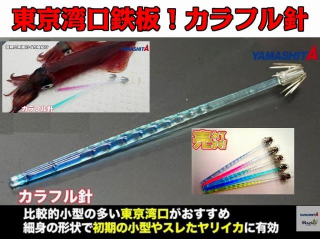 カラフル11cm 徳用5本パック ヤリイカ用 イカ釣りプラ角 ヤマシタ 東京湾口では一番人気のヤリイカ用イカ釣りプラ角