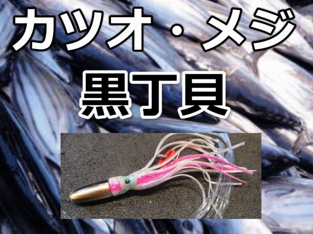 カツオ・メジトローリング仕掛け  黒丁貝  カツオが良く食います! たけ店長手造り仕掛け