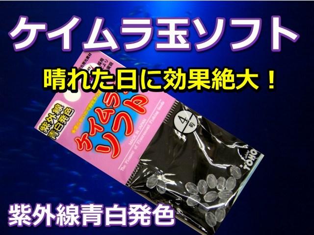 ケイムラ玉 ソフト 紫外線青白発光  晴れた日に効果大! !