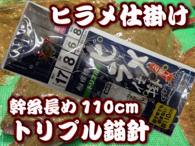 幹糸長め! 船宿標準!錨トリプル ヒラメ孫針式  KHT124 下田漁具