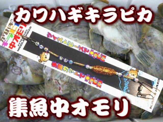 カワハギ キラピカ! 中オモリ3号