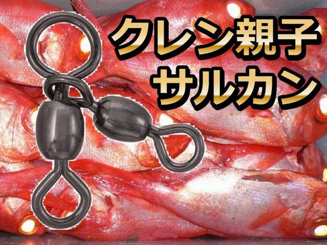 クレン親子サルカン(ブラック)   深場釣りの必需品!