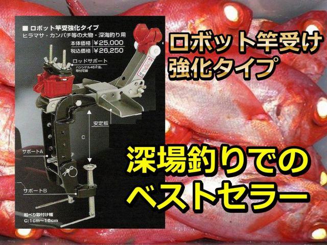 ロボット竿受け強化タイプ (ミヤマエ) 大物釣り・深場釣りでは一番売れているキーパーです! ※中型 個別送料対応商品