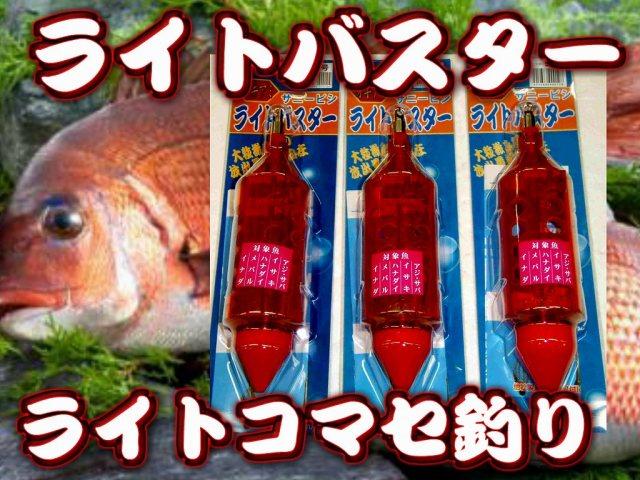 サニービシ ライトバスター 35/40/50号号  沖アミポロポロ
