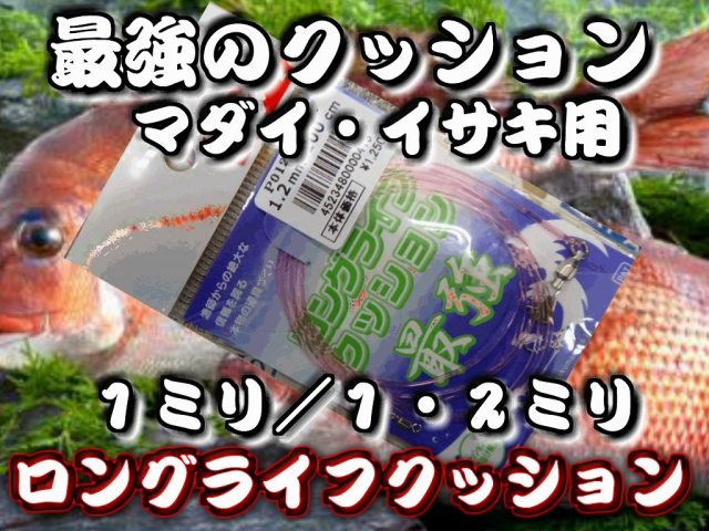 最強クッション! 人徳丸 ロングライフクッション マダイ・イサキ・アジ 1ミリ~1.2ミリ