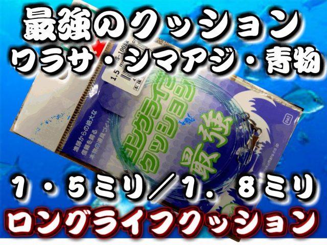 最強クッション!人徳丸 ロングライフクッション1・5ミリ/1・8ミリ  ワラサ・シマアジ・青物全般