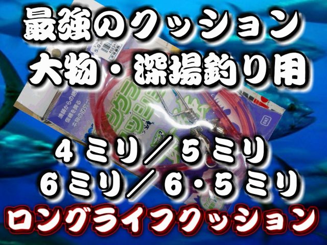 最強のクッションゴム!人徳丸ロングライフクッション 大物・深場用 3.5ミリ/4ミリ/5ミリ/6ミリ/6.5ミリ