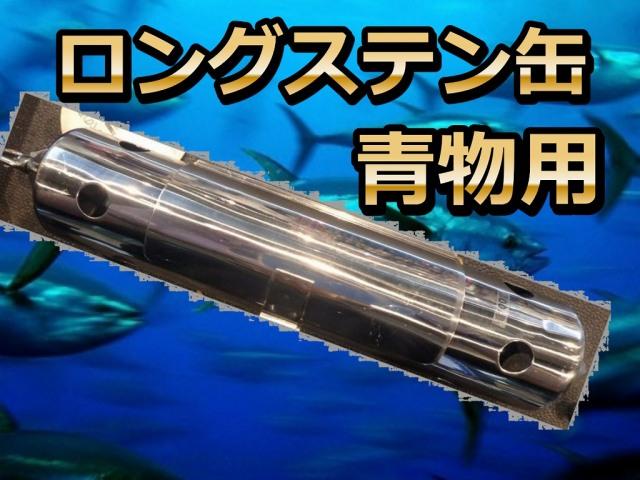 Lサイズのスーパーロング缶  100号 定番の鉄火面コマセビシ!  下田漁具