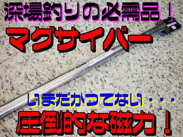マグサイバー 丸・角  40cm~150cm (強力磁石板) 最強の磁力を持つ深場用マグネット ※代引き不可  ※大型 個別送料対応商品