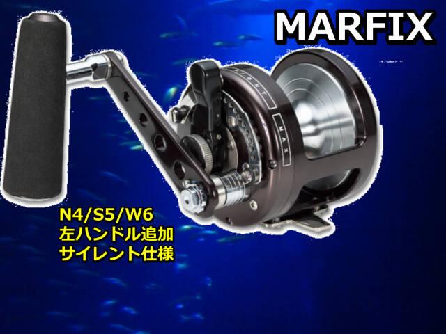 MARFIX (マーフィックス) N4/S5/W6  ※左ハンドル有り