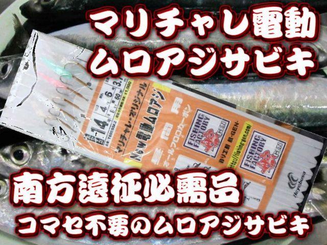 電動ムロアジ仕掛けトカラサビキ(マリンチャレンジャー仕様 ) 南方のムロアジ釣りでは鉄板仕掛け!