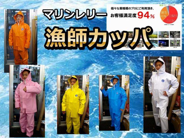 マリンレリー漁師カッパ M~5Lサイズ   耐久性・防水性には自信あります!